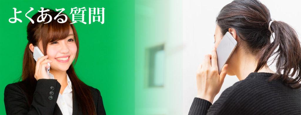 「救命くん」アプリ利用者向けQ&A